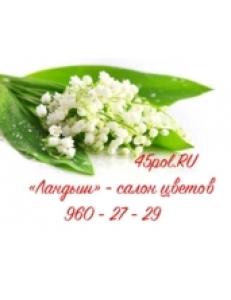 """магазин цветов и подарков """"Ландыш"""""""