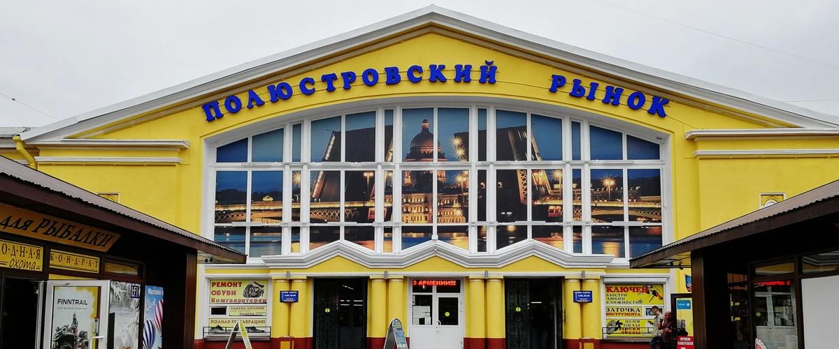 Полюстровский рынок